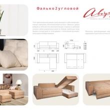 Диван - кровать Фалько 2 угловой