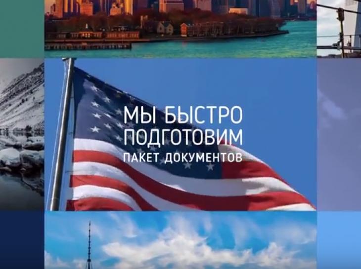 Визы в США с подачей в Минске