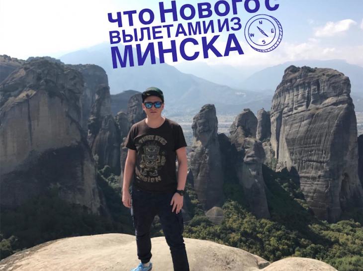 Что Нового с вылетами из Минска в 2018 году