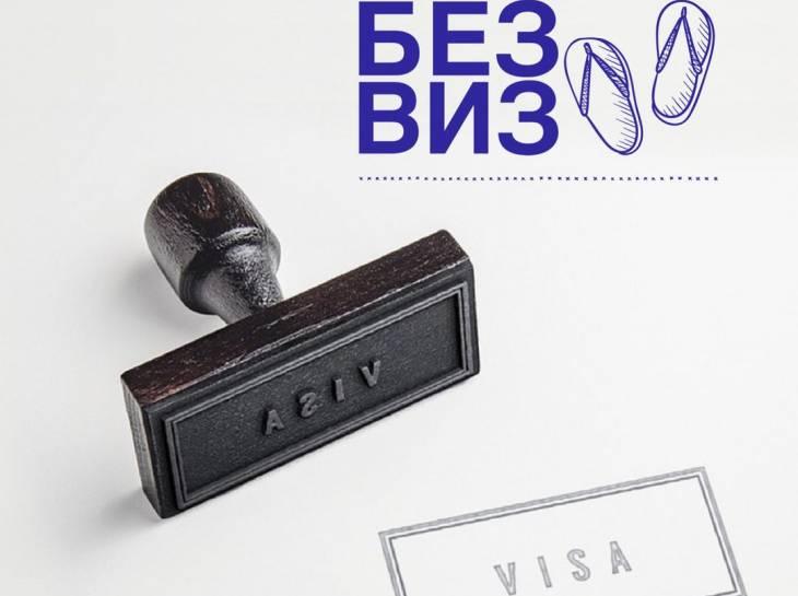 Список безвизовых стран для граждан РБ в 2018 году.