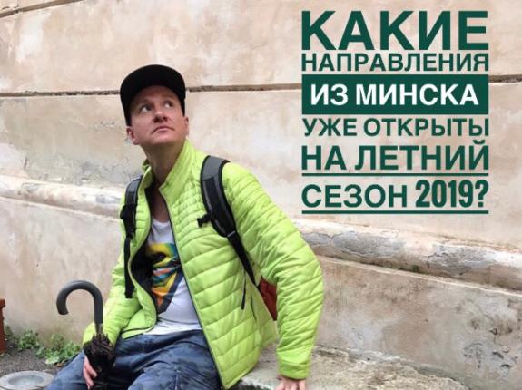 Какие направления с вылетом из Минска уже открыты для бронирования на лето 2019 ?