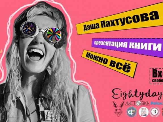 """Презентация книги Даши Пахтусовой """"Можно всё"""""""