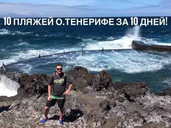 10 пляжей о.Тенерифе за 10 дней
